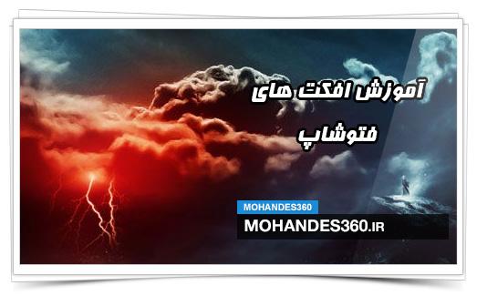 کتاب بی نظیر آموزش افکت های فتوشاپ به زبان فارسی