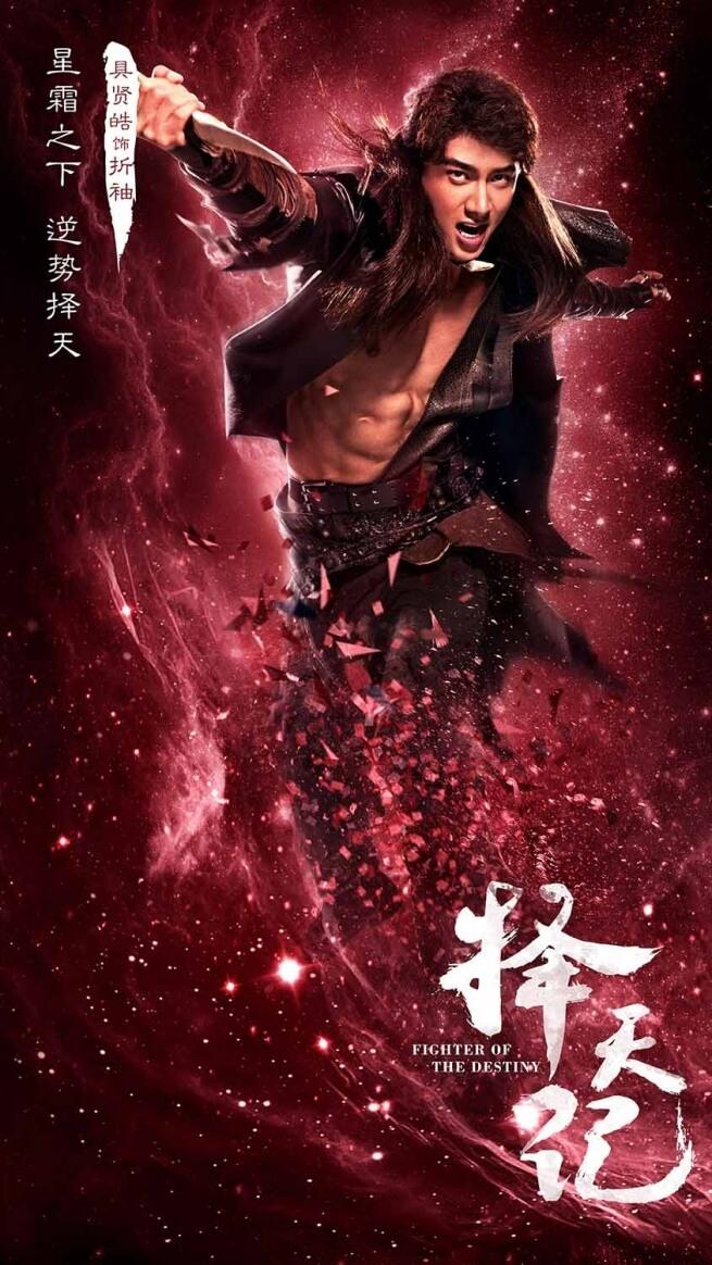 سریال چینی سرنوشت جنگجو – Fighter of the Destiny