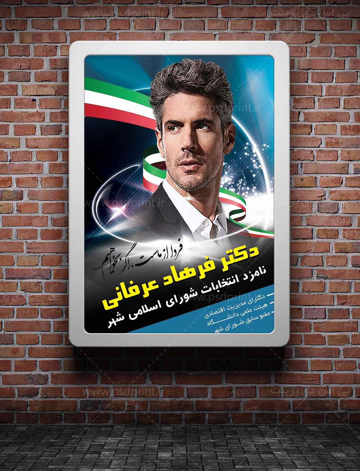 پوستر لایه باز نامزد انتخابات