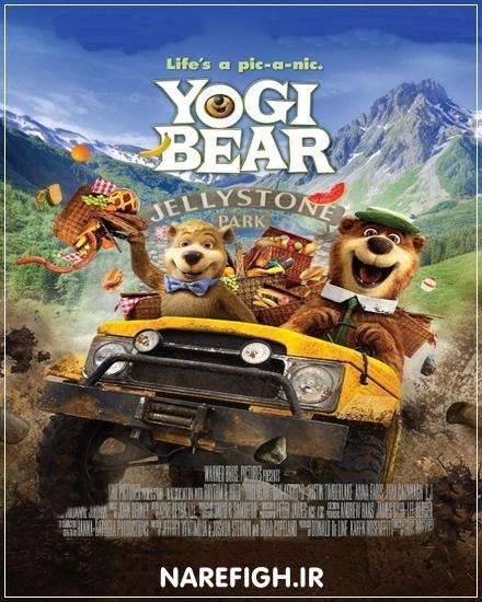 دانلود انیمیشن Yogi Bear با دوبله فارسی گلوری