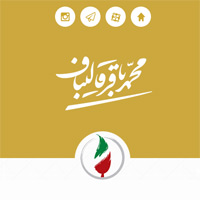 طراحی قالب وبسایت رسمی محمدباقر قالیباف توسط سایت نقاش