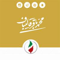 طراحی قالب وبسایت رسمی محمدباقر قالیباف توسط سایت نقاش