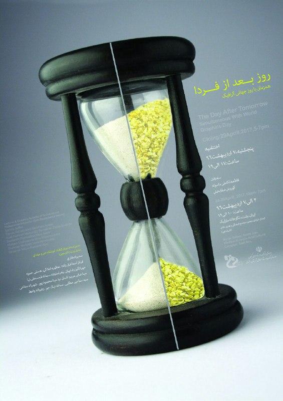 نمایشگاه تقویم های خلاقه «روز بعد از فردا» در رشت افتتاح میشود