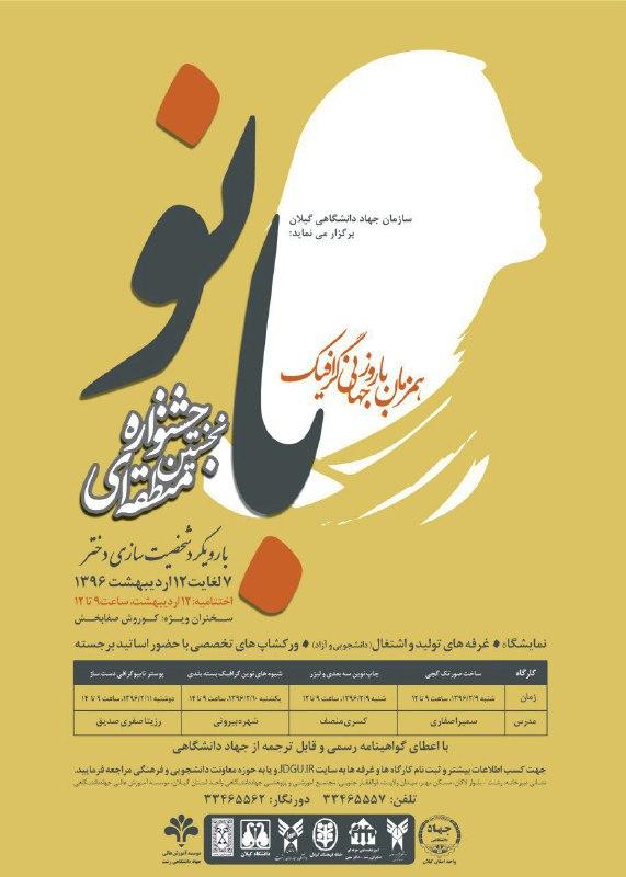 نخستین جشنواره منطقهای «بانو» در گیلان برگزار میشود