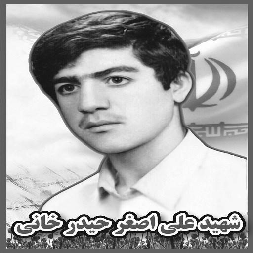 علی اصغر حیدرخانی