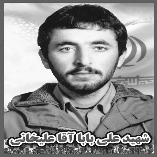علی بابا آقاعلی خانی
