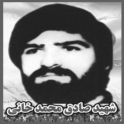 صادق محمدخانی