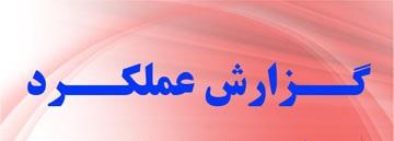 گزارش عملکرد شهرداری وشورای اسلامی شهر