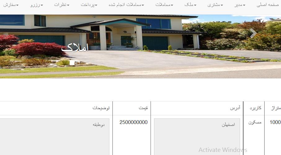 پروژه بانک اطلاعاتی املاک با پی اچ پی (PHP)