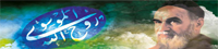 امام خمینی