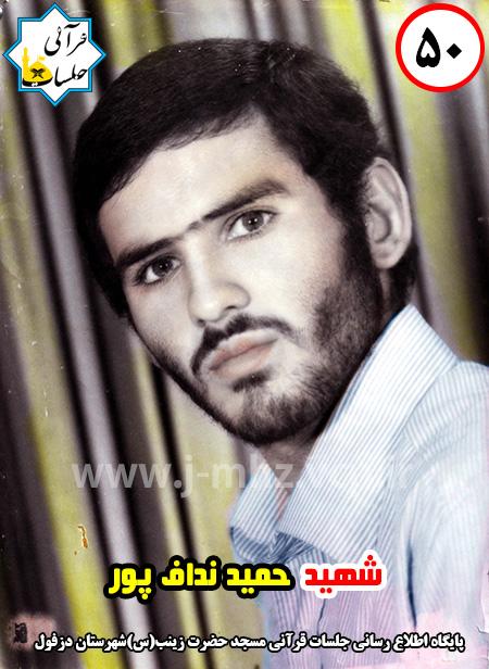 شهید حمید نداف پور