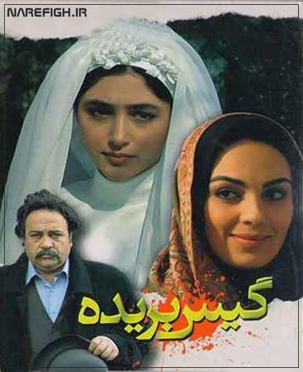 دانلود رایگان فیلم ایرانی گیس بریده