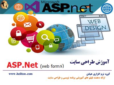 آموزش طراحی وب سایت با استفاده از Asp.net