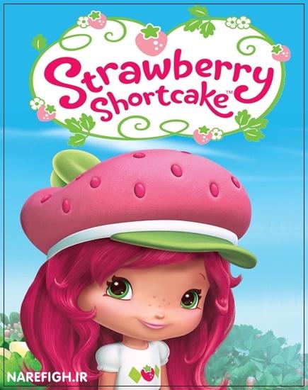 دانلود انیمیشن Strawberry Shortcake با دوبله فارسی FullHD1080P
