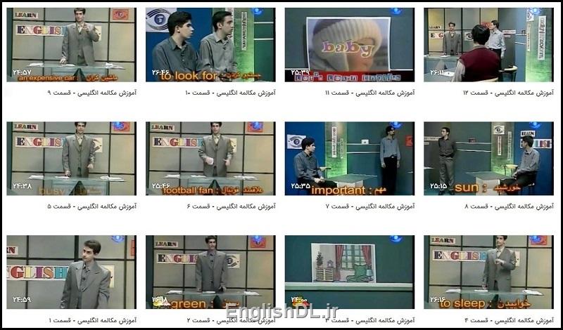 مجموعه آموزش زبان انگلیسی به زبان فارسی