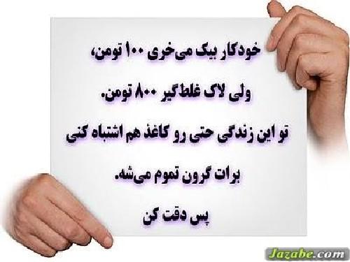 http://s8.picofile.com/file/8292893900/ESHTEB8H_RAFE_AAN_1.jpg