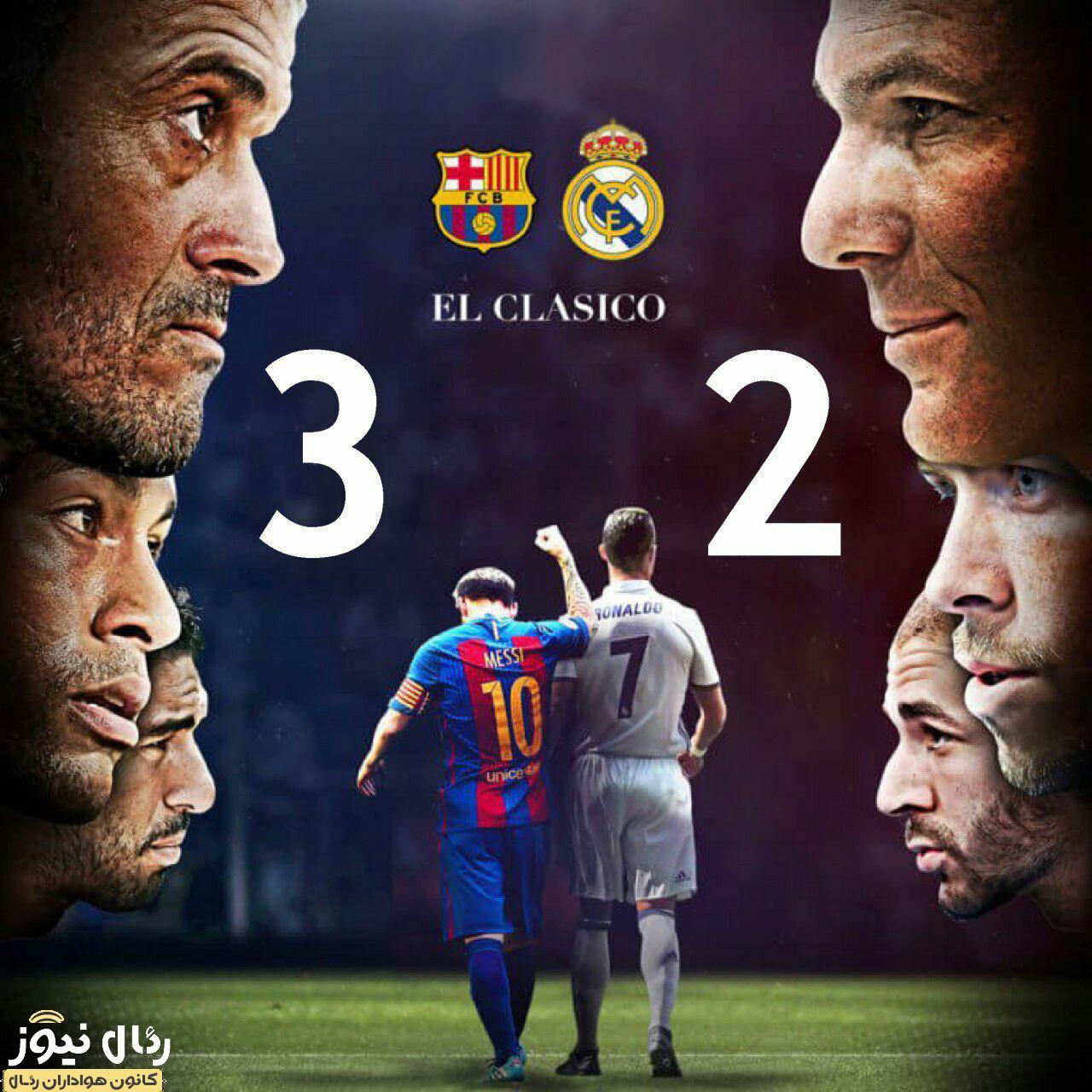 عکس/رئال مادرید2-3بارسلونا
