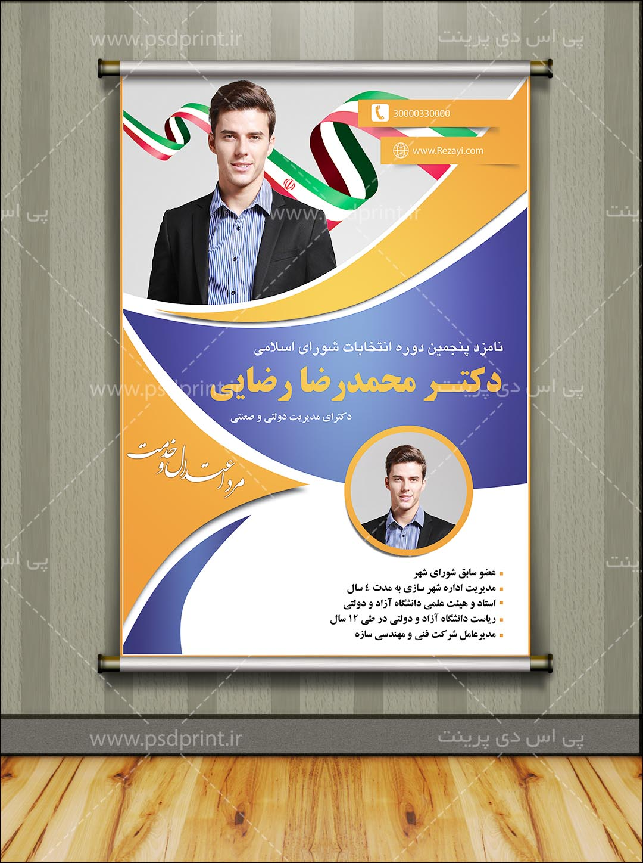 پوستر نامزد انتخابات شورا