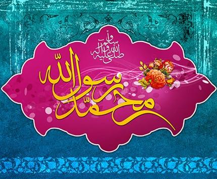 اس ام اس و پیامک تبریک عید مبعث 5 اردیبهشت 1396