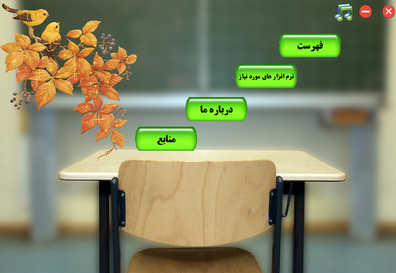 نرم افزار توسعه مهارت ها معلمی