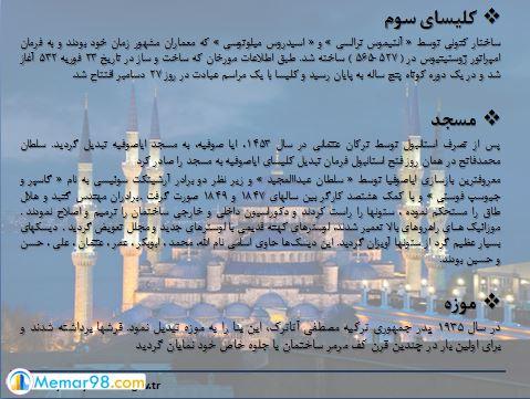 پاورپوینت تحلیل مسجد ایاصوفیه