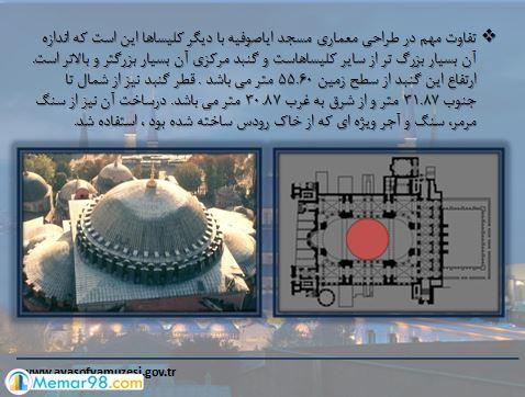 تصاویر مسجد ایاصوفیه