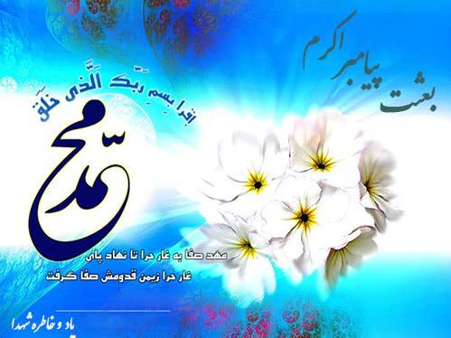 بعثت پیامبر اکرم(ص)/بعثت از دیدگاه امام علی(ع) -اعمال روز عید مبعث