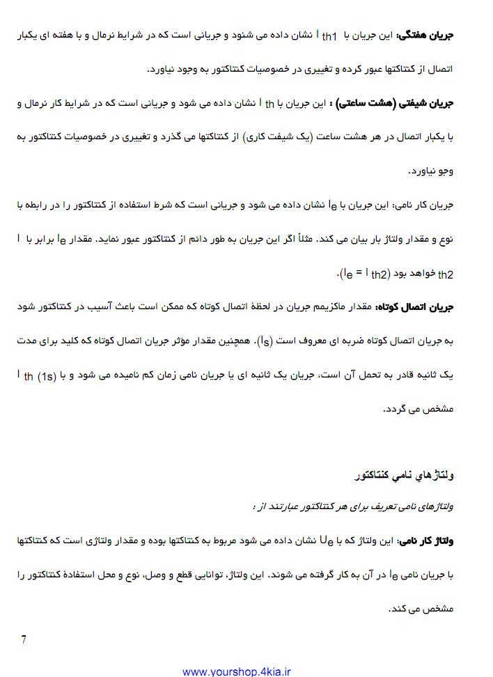 دانلود مقاله طراحی کنتاکتور و بی متال pdf بیمتال