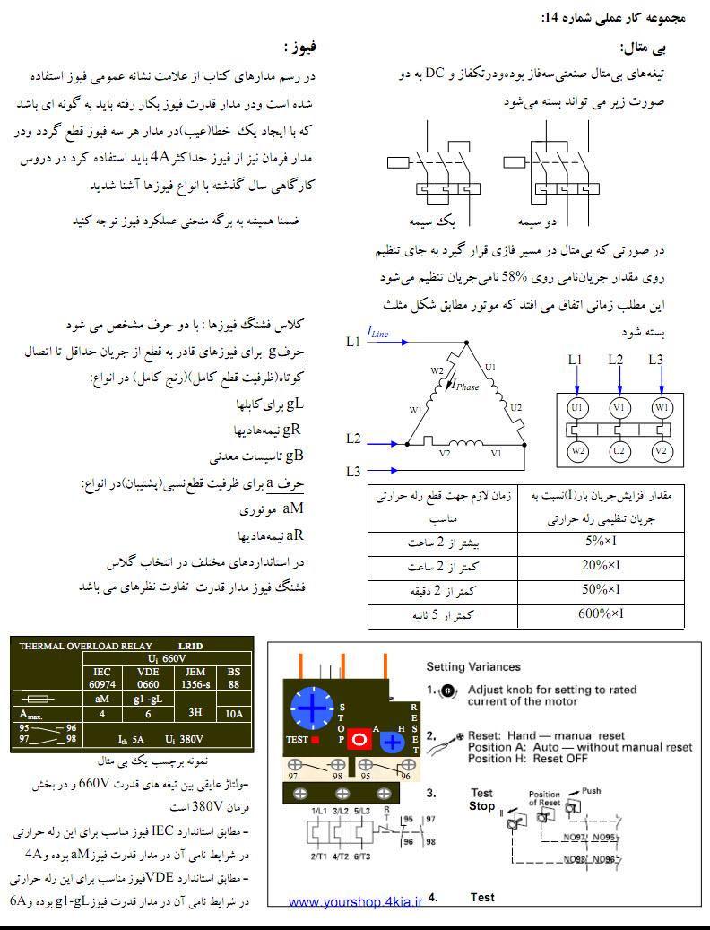 دانلود مقاله طراحی کنتاکتور و بی متال pdf بیمتال مقاله ای در مورد بیمتال pdf