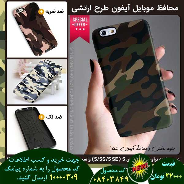خرید پیامکی محافظ موبایل آیفون طرح ارتشی