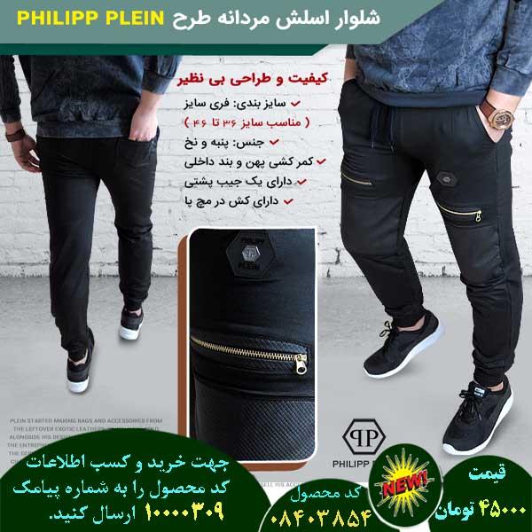 خرید پیامکی شلوار اسلش مردانه طرح Philipp Plein