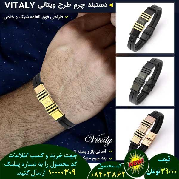 خرید پیامکی دستبند چرم طرح ویتالی