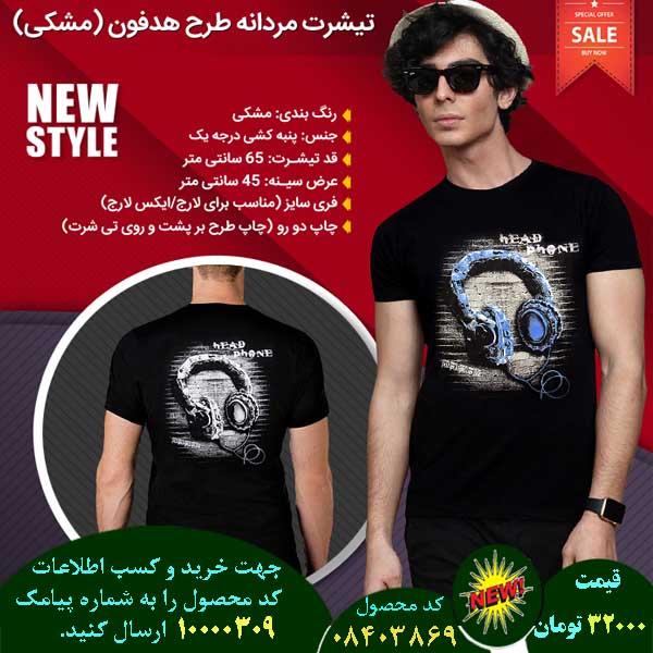 خرید پیامکی تی شرت مردانه طرح هدفون (مشکی)