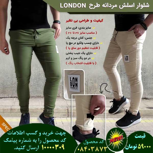خرید پیامکی شلوار اسلش مردانه طرح London
