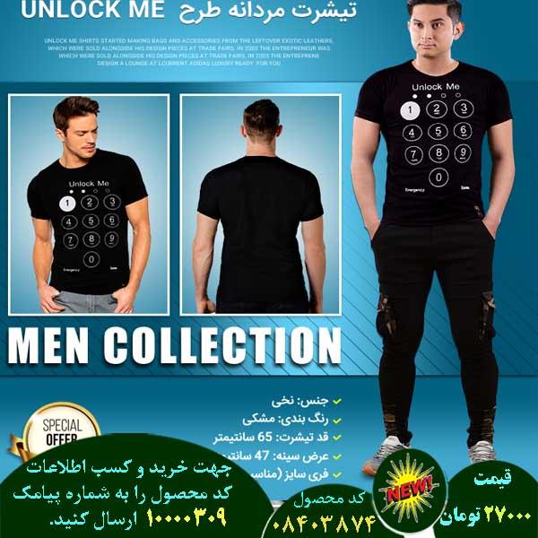 خرید پیامکی تی شرت مردانه طرح Unlock me