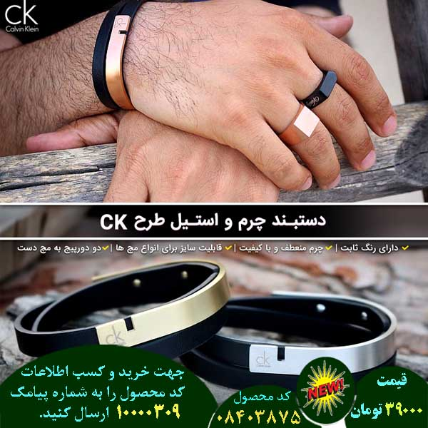 خرید پیامکی دستبند چرم و استیل طرح CK
