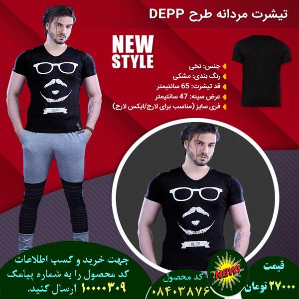 خرید پیامکی تی شرت مردانه طرح Depp