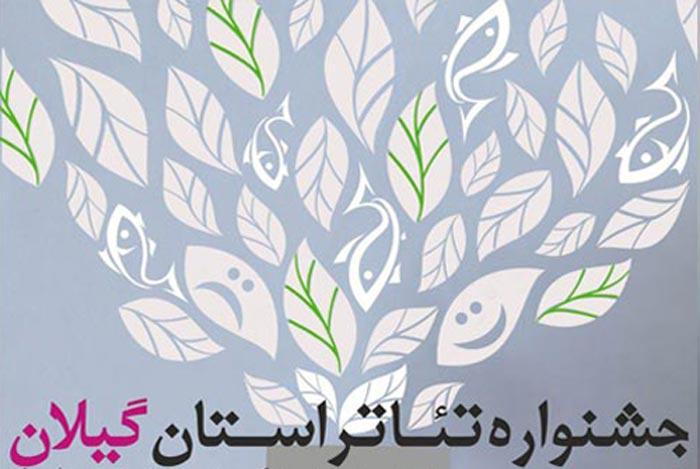 سیامین جشنواره استانی تئاتر گیلان، شهریور ماه امسال برگزار خواهد شد.
