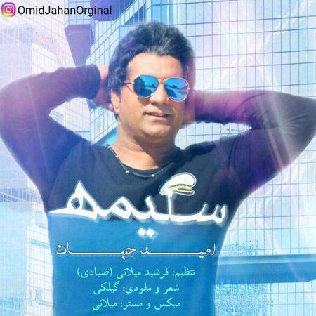 http://s8.picofile.com/file/8293320426/Omid_Jahan_Salimeh.jpg