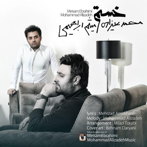 محمد علیزاده میثم ابراهیمی خسته ام