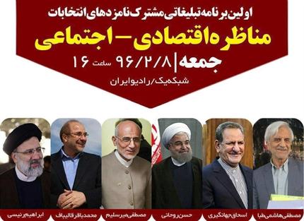 ساعت پخش زنده مناظره نامزدهای انتخابات ریاست جمهوری 8 اردیبهشت 96