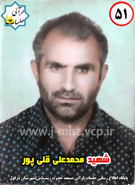 شهید محمدعلی نداف پور / شهید هفته / شماره 51