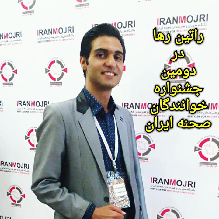 راتین رها رتبه هشتم کشوری را در جشنواره صحنه ایران به دست آورد
