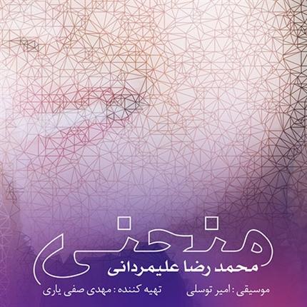 دانلود آهنگ جدید محمدرضا علیمردانی بنام منحنی