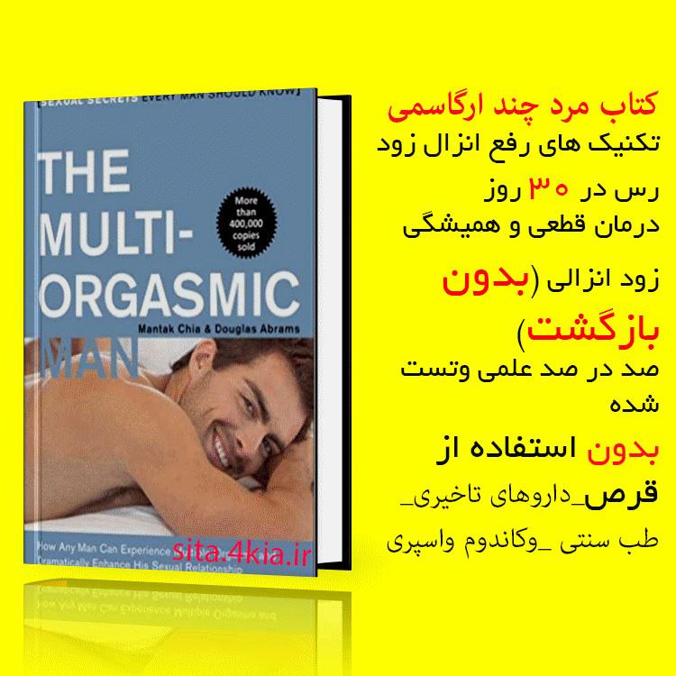 مرد چند ارگاسمی _ ارگاسم چند مرحله ای  _ قرص ها و دارو های تاخیری _ درمان قطعی و همیشگی زود انزالی  _ درمان انزال زودرس در مردان _ رابطه ی زناشویی _