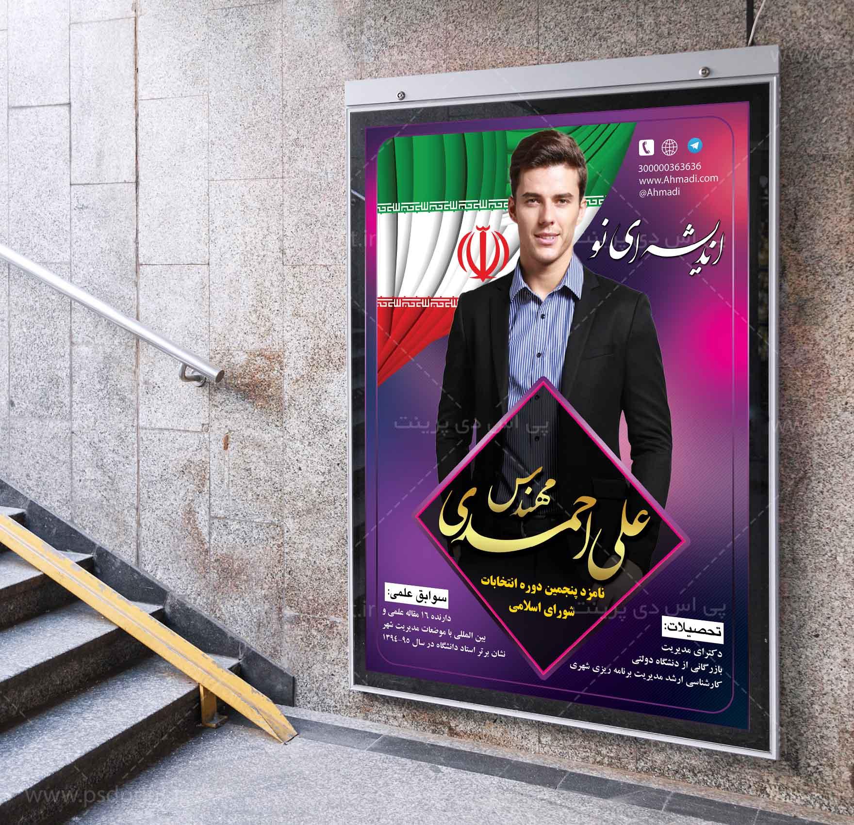 پوستر انتخابات شورا