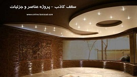 عناصر و جزئیات پروژه سقف کاذب کناف