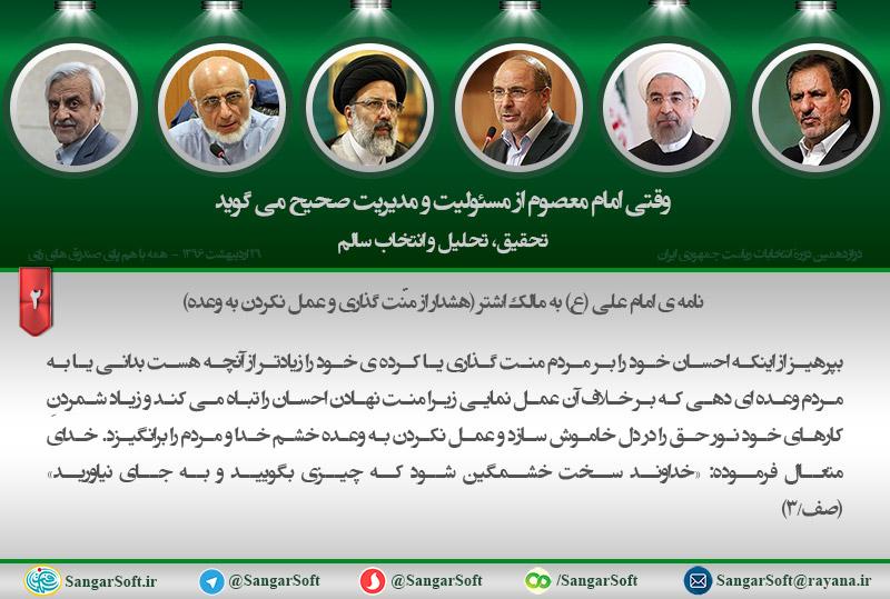 پوستر انتخاب سالم-انتخابات96