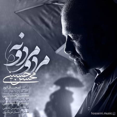 دانلود آهنگ مرد و مردونه محسن حسینی