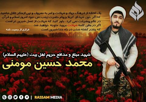 شهید محمد حسین مومنی هم آسمانی شد